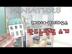 미니어쳐집 만드는 방법 소개합니다ㅎ_ㅎ Miniature *Miniature &Dollhouse ミニアチュア - YouTube