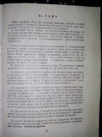 Прицеп КМЗ - 8136 Паспорт- инструкция по эксплуатации.: IMG_20141214_201222.jpg