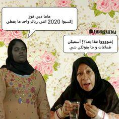 #نكت #نكتة #ضحك #بالعربي #عربي #اﻹمارات #دبي #اكسبوا