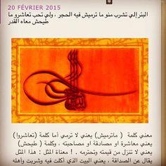 Proverbe algérien / ما رأيك انت ؟؟