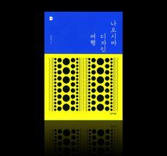 Women of Graphic Design - O hezin of OYE (Seoul, South Korea) Naoshima...