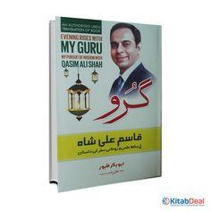 My Guru by Qasim Ali Shah book in urdu Good Books, Books To Read, My Books, Free Pdf Books, Free Ebooks, Dumbbell Bicep Workout, Motivational Books, Urdu Novels, Reading Online