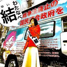2016参議院議員選挙 予定候補者(大阪選挙区)  わたなべ結 さん