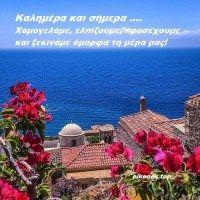 Good Night Image, Greek Quotes, Image Types, Google Images, Good Morning, Kai, Taj Mahal, Building, Travel
