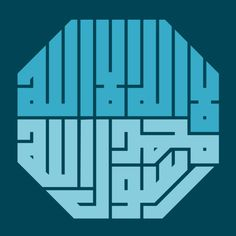 """""""There is no God but Allah. Muhammad is the messenger of Allah. Calligraphy Welcome, Arabic Calligraphy Art, Caligraphy, Learn Calligraphy, Calligraphy Alphabet, Honeycomb Tile, Allah, Arabic Pattern, Coran"""