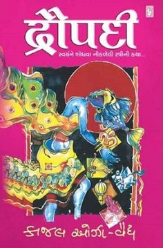The 10 best gujarati books images on pinterest book book cover buy gujarati books online gujarati books buy online draupadi gujarati book fandeluxe Choice Image