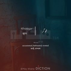 May Khana Diction ( Urdu Words With Meaning, Hindi Words, Urdu Love Words, New Words, Cool Words, Dad Love Quotes, One Word Quotes, Unusual Words, Rare Words