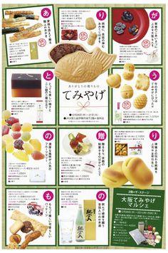 てみやげ Menu Design, Food Design, Layout Design, Flyer And Poster Design, Flyer Design, Editorial Layout, Editorial Design, Queen Cakes, Menu Flyer