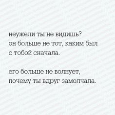 Неужели ты не видишь? Russian Quotes, Sad And Lonely, You Poem, World Quotes, Poems Beautiful, Baddie Quotes, Love Phrases, Some Quotes, Love Poems
