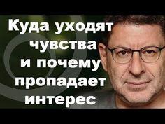 Лабковский - Почему супруги становятся чужими и теряют интерес друг к другу. - YouTube