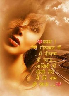 Hindi Shayari Love, Hindi Quotes, Quotations, Qoutes, My Emotions, In My Feelings, Intelligence Quotes, True Love Quotes, Unconditional Love