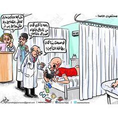 كاريكاتير - أسامة حجاج (الأردن)  يوم الأربعاء 25 فبراير 2015  ComicArabia.com  #كاريكاتير