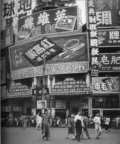 An entertainment center in Shanghai on the eve of the revolution in 1949.