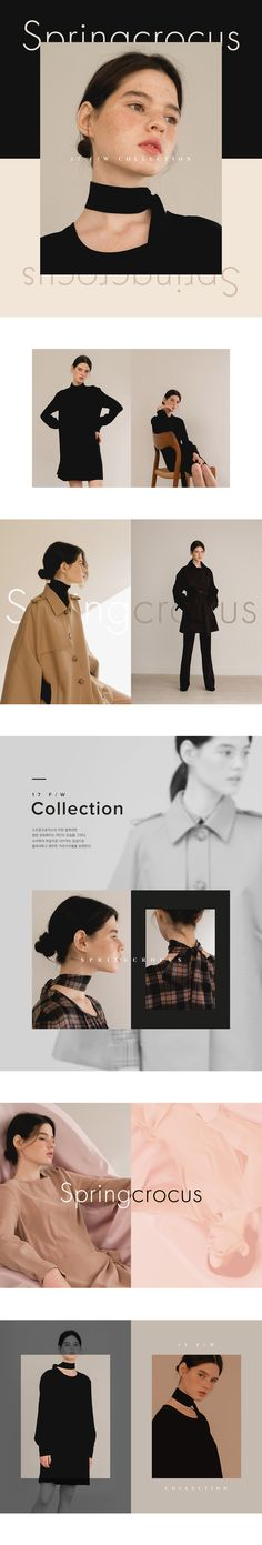 W컨셉 공식사이트, 유니크한 디자이너 브랜드 편집샵 Web Design, Email Design, Page Design, Lookbook Layout, Lookbook Design, Newsletter Layout, Newsletter Design, Editorial Layout, Editorial Design