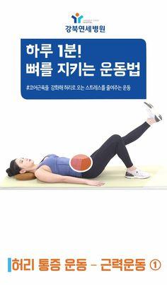 허리 통증 운동-근력운동① : 네이버 포스트 Health Fitness, Diet, Workout, Sports, Exercises, Beauty, Design, Hs Sports, Work Out