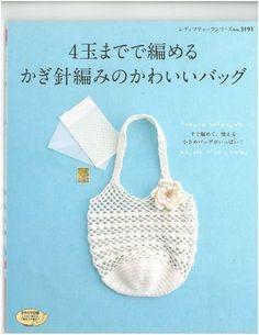 4玉までで編めるかぎ針編みのかわいいバッグ