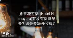 旅亭花遊樂 (Hotel Hanayura)有沒有提供早餐? 還是要額外收費? by iAsk.tw