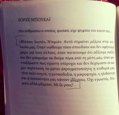 Epic Quotes, Poem Quotes, Qoutes, Poems, Life Quotes, True Lies, Special Quotes, Greek Quotes, Love You