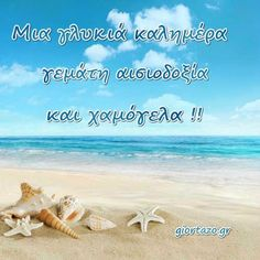 School Themes, Greek Recipes, Good Morning, Words, Buen Dia, Bonjour, Greek Food Recipes, Good Morning Wishes, Horse
