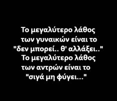 Greek Quotes, Life Motivation, True Stories, Qoutes, Marriage, Cards Against Humanity, Mood, Feelings, Sayings
