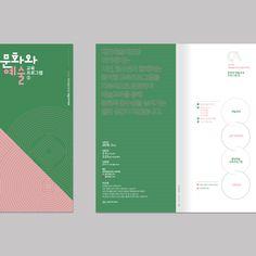 디자인드바이엠 > 리플렛 > leaflet Company Brochure Design, Graphic Design Brochure, Brochure Layout, Graphic Design Tips, Brochure Template, Editorial Layout, Editorial Design, Magazine Ideas, School Brochure