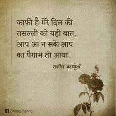 902 Best Shayari Ghazals Images Hindi Quotes Life Philosophy