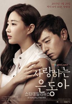 My Love Eun Dong, the first Kdrama I watched. Watch Korean Drama, Korean Drama Series, Korean Drama Romance, Kdrama, Drama Korea, Romance Movies, Drama Movies, Live Action, Hyun Soo