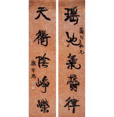 KANG YOUWEI (1858~1927)FIVE-CHARACTER COUPLET IN RUNNING SCRIPT  Ink on golden-flecked paper, couplet  124×29cm×2  康有為(1858~1927) 行書 五言聯  灑金紙本 對聯  識文: 瑤池氣欎律,天衢陰崢嶸。  款識: 蘭則仁兄,康有為。  鈐印: 康有為印(白) 維新百日出亡十六年三周大地遊遍四洲經三十一國行六十萬里(朱)