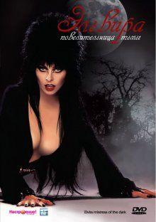 Sci Fi Horror, Horror Films, Goth Beauty, Dark Beauty, Classic Tv, Classic Beauty, Elvira Movies, Film Material, Airbrush Designs