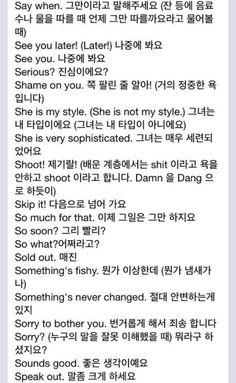 외국인들이 자주 쓰는 600개 영어 문장을 간단히 읽을 수 있는 분량으로 나누어 포스팅합니다.너무 많으면 ... Korean Slang, Korean Phrases, Korean Quotes, Learn Basic Korean, How To Speak Korean, Korean Words Learning, Korean Language Learning, English Study, Learn English