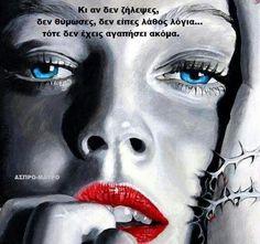 κι αν δεν ζήλεψες Greek Quotes, Twitter Quotes, True Words, Book Quotes, Psychology, Halloween Face Makeup, Inspirational Quotes, Tatoos, Life