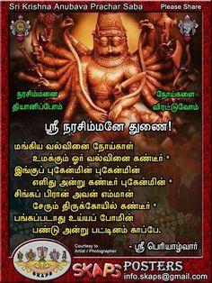 Om Ganesh, Lord Ganesha, Vedic Mantras, Hindu Mantras, Rangoli Designs Flower, Lord Vishnu Wallpapers, Lord Murugan, Tamil Language, Book Challenge