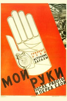 """""Wash your hands after work and before eating. Dirty hands are a source of infection"" 1931 Soviet poster"" Russian Avant Garde, Propaganda Art, Socialist Realism, Political Posters, Modern Times, Old Art, Nostalgia, Poster Prints, Old Things"