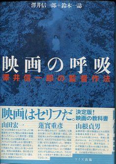 ワイズ出版「映画の呼吸 澤井信一郎の監督作法」装丁=鈴木一誌