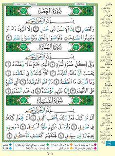Arabic Quotes, Islamic Quotes, How To Read Quran, Holy Quran Book, Islamic Wallpaper Iphone, Dua In Urdu, Muslim Love Quotes, Doa Islam, Learn Islam