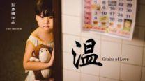 Grains Of Love (溫) // Viddsee.com   Viddsee - Yahoo Screen Short Film, Grains, Love, Cards, Amor, Maps, Seeds, Playing Cards, Korn