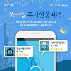 쏘카앱 이벤트 Event Banner, Web Banner, Page Design, Web Design, Korea Design, Instagram Banner, Facebook Banner, Promotional Design, Brand Promotion