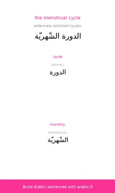 The arabic noun + adjective phrase 'the menstrual cycle' described and analyzed. This type of phrase consist of a noun and an adjective. With a description of and a link to each of the words, you can see how the adjective is declined after the noun. English Adjectives, English Vocabulary Words, Learn English Words, Teaching English Grammar, English Language Learning, Language Study, Arabic Language, English Language Course, Arabic Lessons