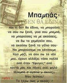 Unique Quotes, Smart Quotes, Best Quotes, Life Quotes, Inspirational Quotes, Greek Memes, Greek Quotes, Wise People, Proverbs Quotes