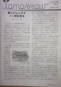 アーサー・ビナード氏「八ッ場ダムどうなるの? 止められる? 僕は止められると思う」「沖縄で日本政府と米政府がやっていることは、八ッ場ダムとそっくり同じ。諦めムードを作るための工事」2014/9/21 群馬会館での講演:八ッ場あしたの会