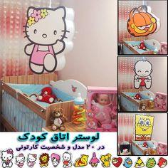لوستر اتاق کودک - تزئینات اتاق نوزاد