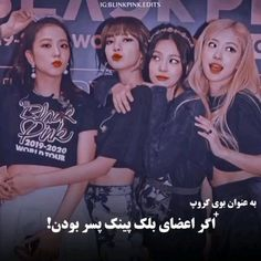 Cool Music Videos, Cute Funny Baby Videos, Cute Funny Babies, Funny Videos For Kids, Cute Couple Videos, Black Pink Songs, Black Pink Kpop, Funny Instagram Pictures, Pretty Halloween Costumes