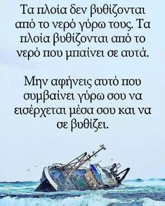Words Quotes, Me Quotes, Motivational Quotes, Funny Quotes, Inspirational Quotes, Sayings, Big Words, Cool Words, Greek Phrases