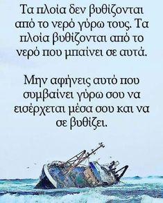 Αυτο.!! Καλημερα καλη βδομαδα.! Words Quotes, Me Quotes, Motivational Quotes, Funny Quotes, Inspirational Quotes, Big Words, Cool Words, Greek Phrases, Optimist Quotes