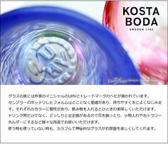 コスタボダ KOSTA BODA マイン MNE タンブラーグラス ブルー 北欧食器 グラスの底には作家のイニシャルのUHVとトレードマークのヘビが描かれています。タンブラーグラスのボッテリしたフォルムはどことなく愛嬌があり、持ちやすく手によくなじみます。それぞれのカラーに個性があり、飲み物を入れるとひときわ美味しくいただけます。ドリンク用だけでなく、どっしりと安定感があるので花を飾ったり、小物入れやカトラリーホルダーにするなど様々な用途でお使いいただけます。使う時も使っていない時も、カラフルで神秘的なタンブラーグラスがお部屋を楽しくしてくれます。