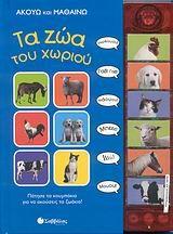 Τα ζώα του χωριούΠάτησε τα κουμπάκια για να ακούσεις τα ζωάκια! Peanuts Comics, Books, Bible, Libros, Book, Book Illustrations, Libri