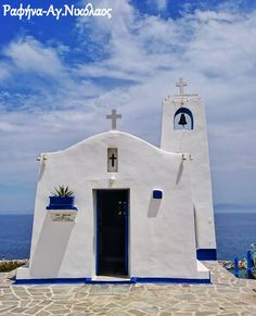 Little White Chapel, Stairs To Heaven, Greek Beauty, Sea Waves, Place Of Worship, Christianity, Facade, Fair Grounds, Earth