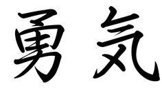 Courage in Kanji Japanese Symbol for tattoos.