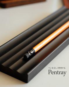 ペンを美しく整理する木製ペントレイ・ペントレー「Pentray」