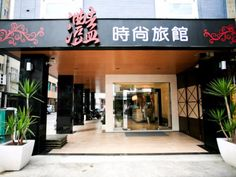 Kaohsiung Yen Hotel Taiwan, Asia Stop at Yen Hotel to discover the wonders of Kaohsiung. The property features a wide range of facilities to make your stay a pleasant experience. Facilities like free Wi-Fi in all rooms, grocery deliveries, taxi service, 24-hour front desk, luggage storage are readily available for you to enjoy. Each guestroom is elegantly furnished and equipped with handy amenities. The hotel offers various recreational opportunities. A welcoming atmosphere an...